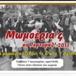 Πολιτιστικός Σύλλογος Πρωτοχωρίου: Κανονικά θα πραγματοποιηθεί το δρώμενο των Μωμόγερων  σήμερα Παρασκευή 6/1  και το Σάββατο 7/1