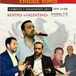 Πτολεμαίδα: Ετήσιος χορός Πανελλήνιας Ένωσης Σουρμενιτών το Σάββατο 7 Ιανουαρίου