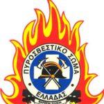 1η Πυροσβεστική Διάταξη ΠΕ.ΠΥ.Δ. Δ.Μ.: «Κανονισμός ρύθμισης μέτρων για την πρόληψη και αντιμετώπιση πυρκαγιών σε δασικές και αγροτικές εκτάσεις στην Περιφέρεια Δυτικής Μακεδονίας»