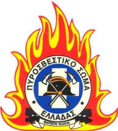 Ευχαριστήριο της Περιφερειακής Πυροσβεστικής Διοίκησης Δυτικής Μακεδονίας και της Διοίκησης Πυροσβεστικών Υπηρεσιών Νομού Κοζάνης