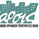 ΑΡΣΙΣ Κοζάνης: Εργαστήριο-σεμινάριο για τις περιαστικές καλλιέργειες