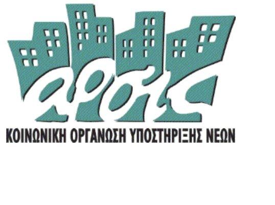 Εγγραφές στο Ελεύθερο Σχολείο της ΑΡΣΙΣ Κοζάνης