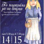 """Αλλαγή ημερομηνιών παραστάσεων για """"Το κοριτσάκι με τα σπίρτα""""  από τη θεατρική ομάδα ΟνειρόDrama"""