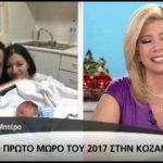 kozan.gr: Οι γονείς από το αγοράκι, που γεννήθηκε, λίγα λεπτά μετά την άφιξη του νέου χρόνου, στο Μαμάτσειο νοσοκομείο Κοζάνης, μίλησαν στο STAR (Βίντεο)
