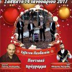 """Ετήσιος χορός του Πολιτιστικού Συλλόγου Κρόκου """"Ιωακείμ Λιούλιας"""", το  Σάββατο 14 Ιανουαρίου"""