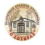 Εκδήλωση  κοπής Βασιλόπιτας του Πολιτιστικού Συλλόγου «Ο Σωτήρας»  Πτολεμαΐδας, την Κυριακή 13 Ιανουαρίου
