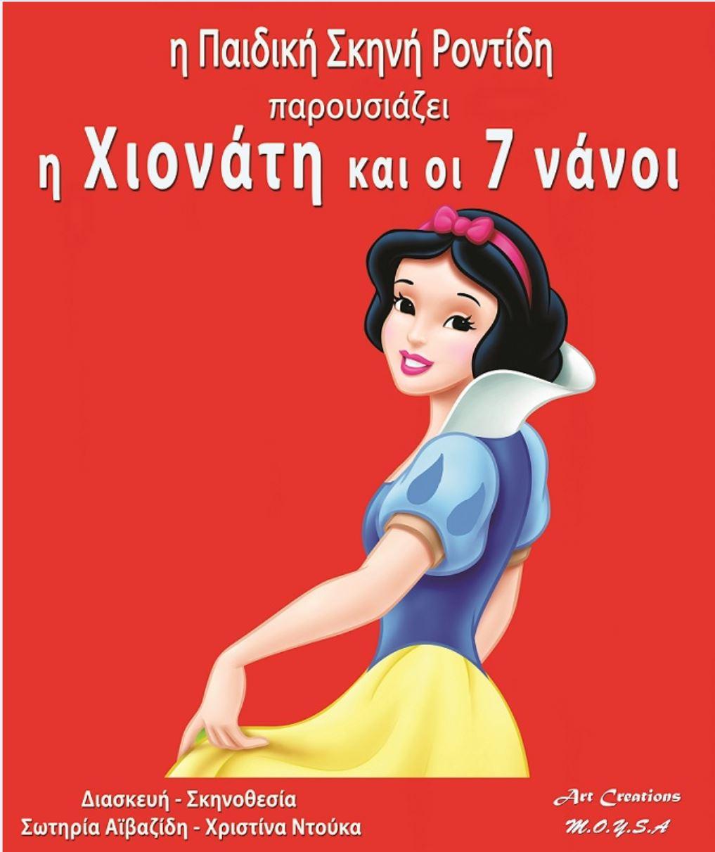 "Kοζάνη: Ακύρωση της παράστασης ""Η Χιονάτη & οι 7 νάνοι"""