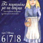 """""""Το κοριτσάκι με τα σπίρτα"""", στις 6, 7 & 8 Ιανουαρίου στη Στέγη Ποντιακού Πολιτισμού"""