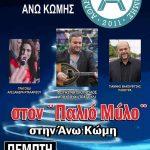 Ετήσιο χορός Α.Ε. Άνω Κώμης την Πέμπτη 5 Ιανουαρίου