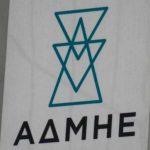 kozan.gr: 2 θέσεις Ηλεκτροτεχνικών Δικτύων στον ΑΔΜΗΕ στην Κοζάνη – Υποβολή αιτήσεων από την 01.02.2017 έως και 10.02.2017