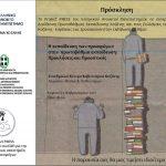 """Κοζάνη: Εκδήλωση με θέμα: """"Η εκπαίδευση των προσφύγων στην πρωτοβάθμια εκπαίδευση: Προκλήσεις και προοπτικές"""", την Κυριακή 5 Φεβρουαρίου"""
