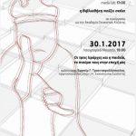 """Κοβεντάρειος Δημοτική Βιβλιοθήκη Κοζάνης: Ομιλία με θέμα: """"Οι τρεις Ιεράρχες και η παιδεία – το πνεύμα τους στην εποχή μας"""", την Δευτέρα 30 Ιανουαρίου"""