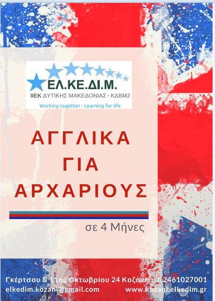 ΕΛΚΕΔΙΜ Κοζάνης: Αγγλικά από το μηδέν !!!
