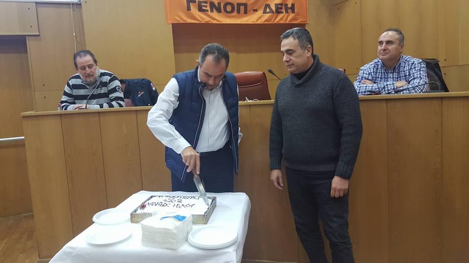 kozan.gr: Koπή πίτας του Δ.Σ. της ΓΕΝΟΠ/ΔΕΗ (Φωτογραφίες)