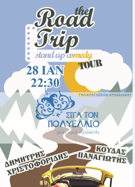 "Stand up comedy ""the road trip"" tour, το Σάββατο 28 Ιανουαρίου, στην Πτολεμαΐδα"
