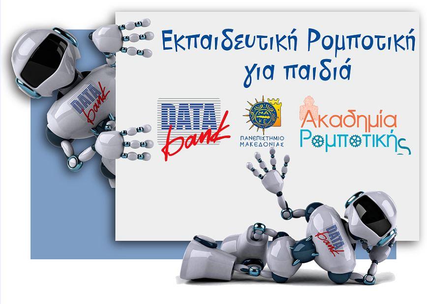 Κοζάνη: Δωρεάν μαθήματα ρομποτικής για παιδιά από την ακαδημία ρομποτικής του Πανεπιστημίου Μακεδονίας