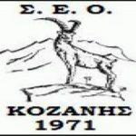 Σύλλογος Ελλήνων Ορειβατών (Σ.Ε.Ο.) Κοζάνης: Eξόρμηση το διήμερο 12-13 Οκτωβρίου, στα μονοπάτια της Καστάνιανης στα Μαστοροχώρια της Κόνιτσας