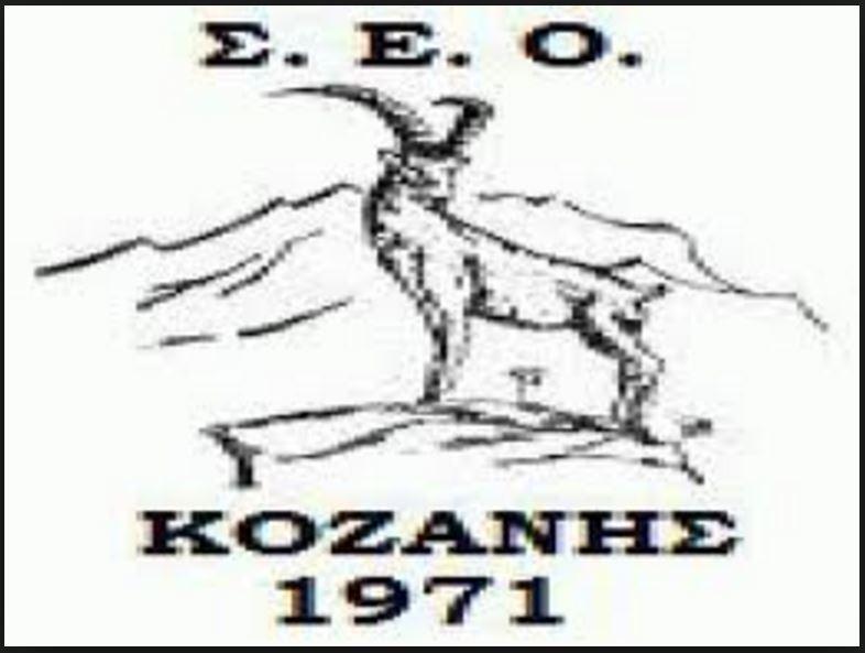 Σύλλογος Ελλήνων Ορειβατών (Σ.Ε.Ο.) Κοζάνης: Εξόρμηση στον Κόζιακα, την Κυριακή 22./10