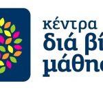 Παράδοση των βεβαιώσεων παρακολούθησης στους εκπαιδευόμενους του Κέντρου Δια Βίου Μάθησης του Δήμου Κοζάνης