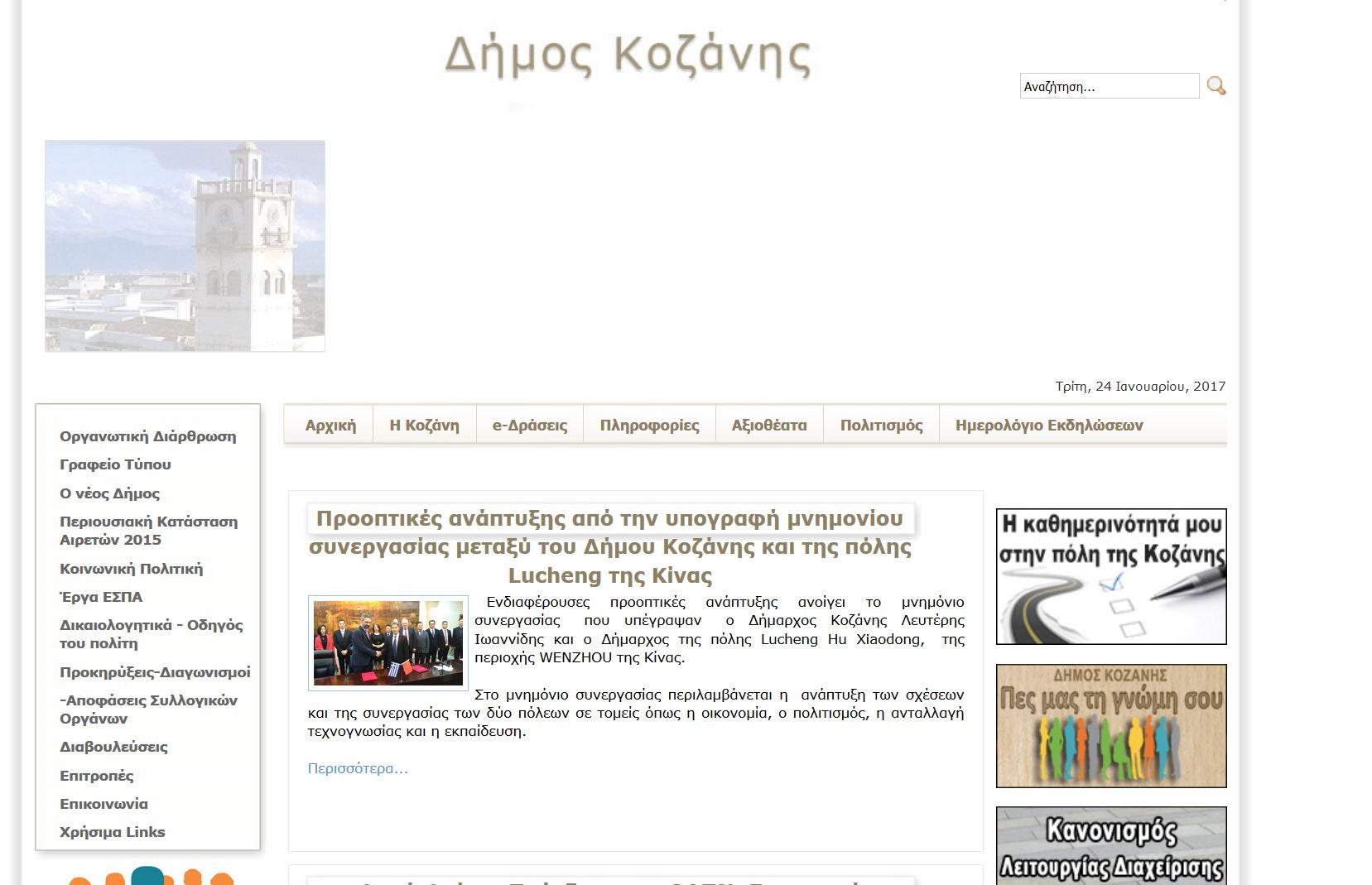 O δήμος Κοζάνης, απαντά στο θέμα που ανέδειξε το kozan.gr, σχετικά με τη μη ανακατεύθυνση του παλαιού επίσημου site www.kozanh.gr στο νέο www.cityofkozani.gr
