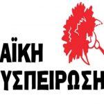 """Ανακοίνωση της """"Λαϊκής Συσπείρωσης """" ΤΚ Αιανής για τη συνάντηση του Αντιπεριφερειάρχη Επιχειρηματικής Ανάπτυξης με τον συνδυασμό """"Ενότητα για την Αιανή"""", για τα προβλήματα στη περιοχή της Αιανής"""