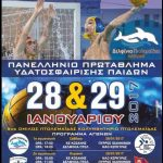 Πανελλήνιο Πρωτάθλημα Υδατοσφαίρισης Παίδων στις 28 & 29 Ιανουαρίου στο δημοτικό κολυμβητήριο Πτολεμαΐδας