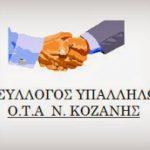 Ο Σ.Υπ. Ο.Τ.Α. Ν. Κοζάνης εκφράζει την συμπαράστασή του στον δήμαρχο Πατρέων Κώστα Πελετίδη