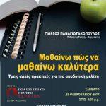 Σέρβια:  Διάλεξη, για γονείς, μαθητές και εκπαιδευτικούς, με θέμα: «Μαθαίνω πώς να μαθαίνω καλύτερα», το Σάββατο 25 Φεβρουαρίου