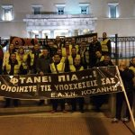 kozan.gr: Πανελλαδική συγκέντρωση διαμαρτυρίας ένστολων, στην Πλατεία Συντάγματος, με συμμετοχή κι από τη Δ. Μακεδονία (Φωτογραφίες)