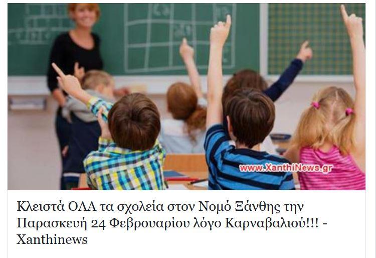 kozan.gr: Διευθύντρια Λυκείου της Κοζάνης: «Πόσο δύσκολο είναι να πάρει και ο δικός μας δήμαρχος μία αντίστοιχη απόφαση για την Παρασκευή;»