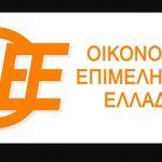 H διοίκηση του 5ου Περιφερειακού Τμήματος Δυτικής Μακεδονίας του Οικονομικού Επιμελητηρίου Ελλάδας, συγχαίρουν το μέλος του περιφερειακού τμήματος κ. Παπασωτηρίου Σταύρο για την τοποθέτησή του ως Διοικητή του Μποδοσάκειου Νοσοκομείου Πτολεμαΐδας