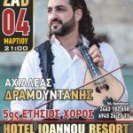 5ος ετήσιος χορός του Συλλόγου Κρητών και φίλων Κρήτης Πτολεμαΐδας, το Σάββατο 4 Μαρτίου