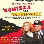 Θεατρική παράσταση «Η κόμισσα της φάμπρικας», στο Πνευματικό Κέντρο Πτολεμαΐδας, 1-5 Μαρτίου