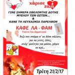 ΣΕΑ Κοζάνης: Δωρεά  Μυελού των Οστών, την Τρίτη 21 Φεβρουαρίου