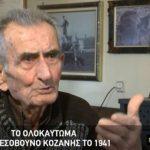 «Τα ατιμώρητα ολοκαυτώματα στα χωριά της Μακεδονίας» – Το αφιέρωμα της χθεσινής εκπομπής «Μηχανή του Χρόνου» που αναφέρεται, εκτενώς, στο ολοκαύτωμα του Μεσοβούνου Εορδαίας (Βίντεο)