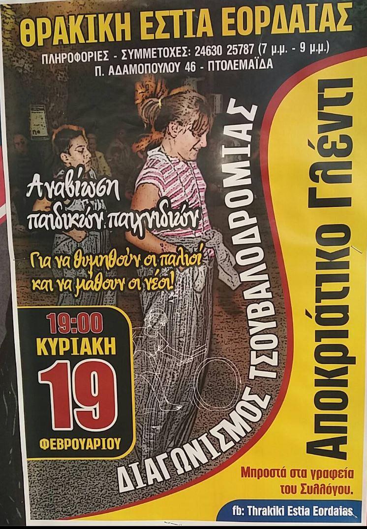 Aποκριάτικο γλέντι και διαγωνισμός τσουβαλοδρομίας, την Κυριακή 19 Φεβρουαρίου, στα γραφεία της Θρακικής Εστίας Εορδαίας