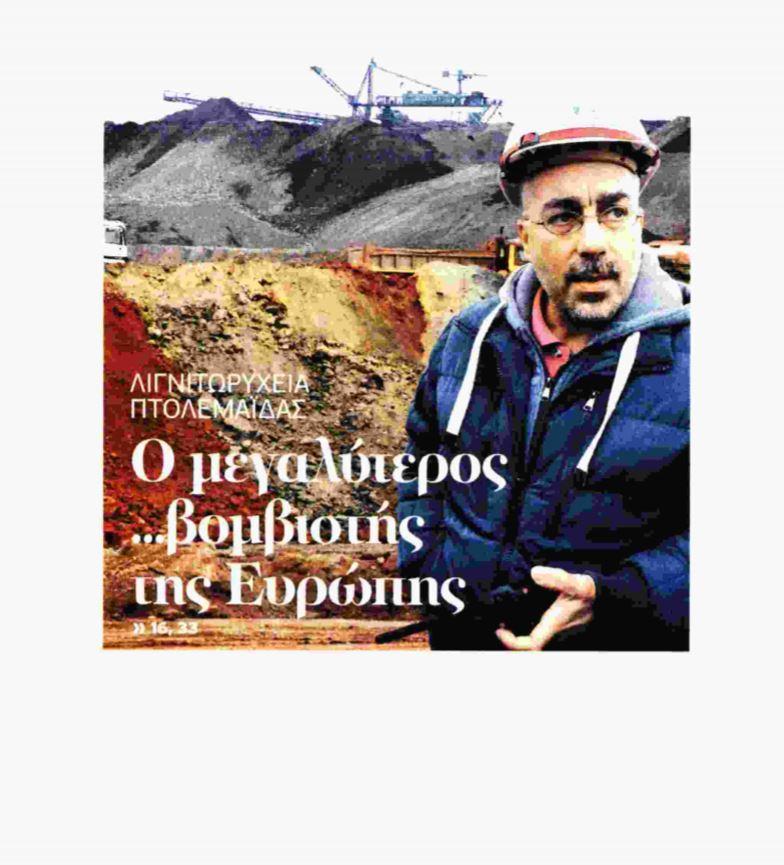 "kozan.gr: Σημερινό δημοσίευμα της εφημερίδας ""Έθνος"" με τίτλο: Ο τρομοκράτης, ο επιτελάρχης και ο τιμονιέρης των ορυχείων του Νοτίου Πεδίου της ΔΕΗ, στην Πτολεμαίδα"