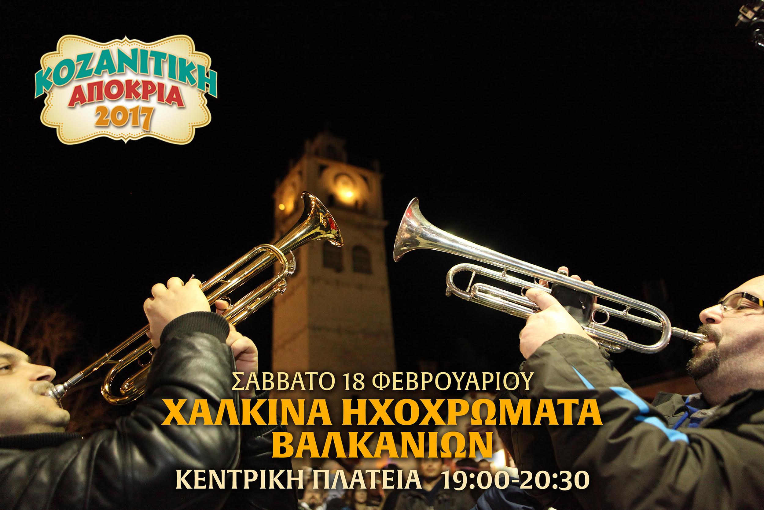 Χάλκινα Ηχοχρώματα Βαλκανίων & Βραδιά Κοζανίτικης Γαστρονομίας, το Σάββατο της Μικρής Αποκριάς στις 18 Φεβρουαρίου