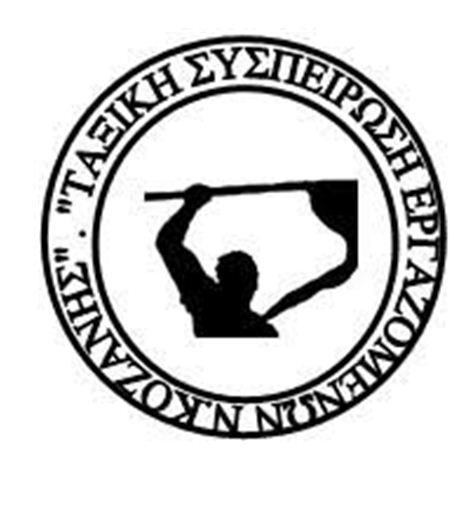 """""""Ταξική Συσπείρωση"""" : Σε συνέδριο βίας και νοθείας, μακριά από τους εργαζόμενους οδηγείται το Εργατικό Κέντρο Κοζάνης"""