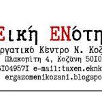 H Tαξική Ενότητα, για ό,τι συνέβη σήμερα (1/2) στο Εργατικό Κέντρο Κοζάνης: «Στο σκοτάδι όπως τους αρμόζει, προχώρησαν με άθλιες μεθοδεύσεις, με την παρουσία μπράβων, στην «εκλογή» εφορευτικής επιτροπής»