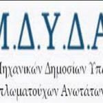 ΕΜΔΥΔΑΣ Δυτ. Μακεδονίας για απόφαση Περιφερειακού Συμβουλίου για τον ΟργανισμόΕσωτερικής Υπηρεσίας της Περιφέρειας Δ. Μακεδονίας: «Ταυτίζουν τα πτυχία των ΤΕΙ με τα πτυχία των Πανεπιστημίων…»