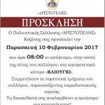 O ετήσιος χορός του Συλλόγου «ΑΡΙΣΤΟΤΕΛΗΣ» Κοζάνης την Παρασκευή 10 Φεβρουαρίου