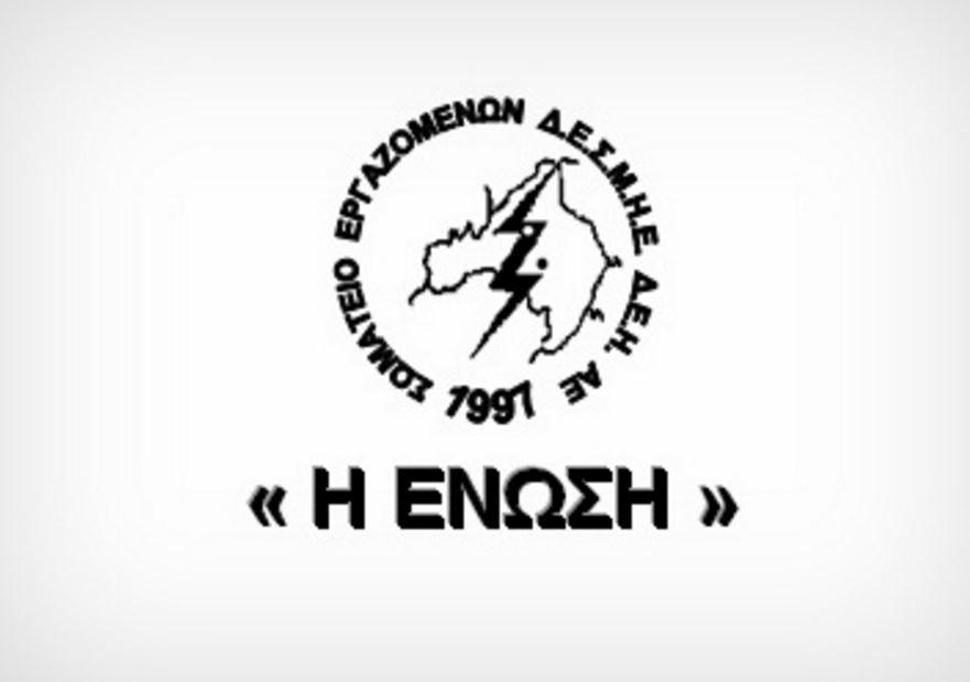 Το Σωματείο ΔΕΗ «Η Ένωση» για την Παγκόσμια Ημέρα Περιβάλλοντος
