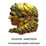Ο Σύλλογος Δημοτικών Υπαλλήλων Νομού Κοζάνης καλεί τα μέλη του σε Εκλογοαπολογιστική Γενική Συνέλευση, η οποία θα πραγματοποιηθεί την ΤΕΤΑΡΤΗ 29 Ιανουαρίου