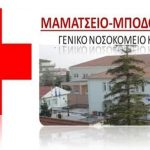 Γενικό Νοσοκομείο «Μαμάτσειο»-«Μποδοσάκειο»: Η Καρδιολογική Κλινική του Μαμάτσειου Νοσοκομείου μεταφέρθηκε στους νέους βελτιωμένους χώρους