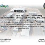 Επίσκεψη του Υφυπουργού Οικονομίας και Ανάπτυξης  Στέργιου Πιτσιόρλα, στο 1ο  ΣΔΙΤ Απορριμμάτων της ΔΙΑΔΥΜΑ, την Τρίτη 14 Φεβρουαρίου