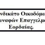 To Σωματείο Οικοδόμων Εορδαίας απαντά στο αντίστοιχο σωματείο της Κοζάνης