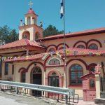 Κοζάνη: Εορτασμός της Αναλήψεως του Κυρίου, στον Ιερό  Ναό  Αγίου Χαραλάμπους