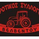 Ο Αγροτικός Συλλόγος Βελβεντού για τη συμμετοχή του στο συλλαλητήριο της 8 Μάρτη στην Αθήνα