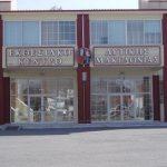 Το Επιμελητήριο Κοζάνης ξεπουλά την περιουσία του;  (του Χρήστου Τράντη)